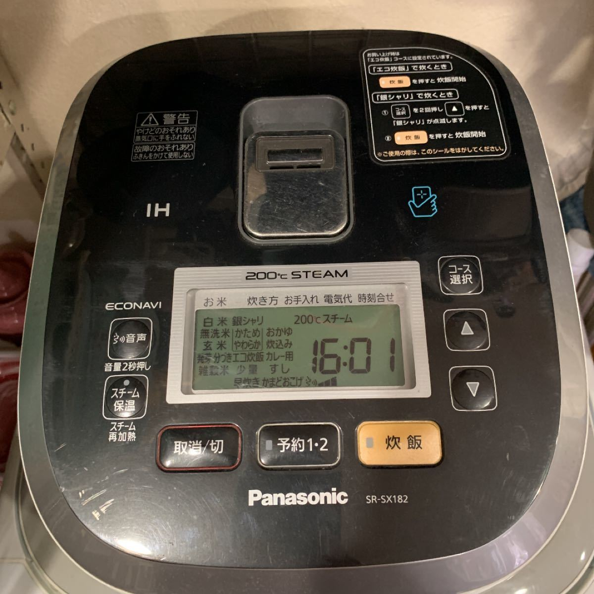 panasonic炊飯器SR-SX182動作品10合炊き
