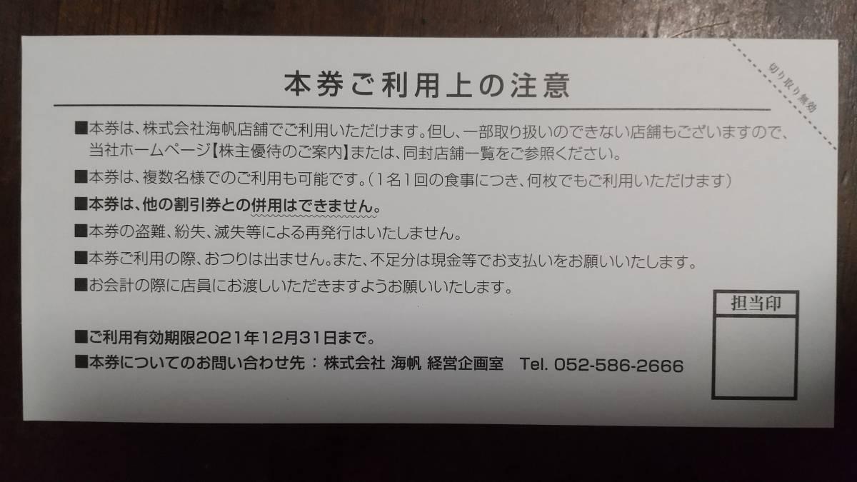 送料無料■海帆Kaihan株主優待券2000円分(1000円×2枚)_画像3