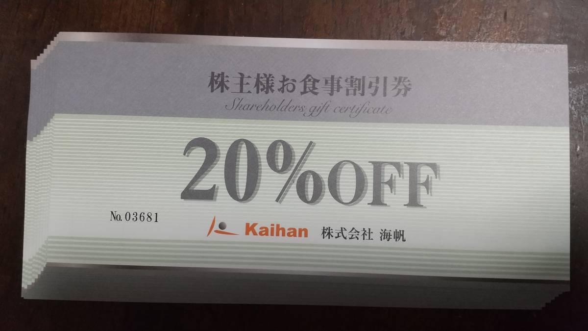 送料無料■海帆Kaihan株主優待券2000円分(1000円×2枚)_画像2
