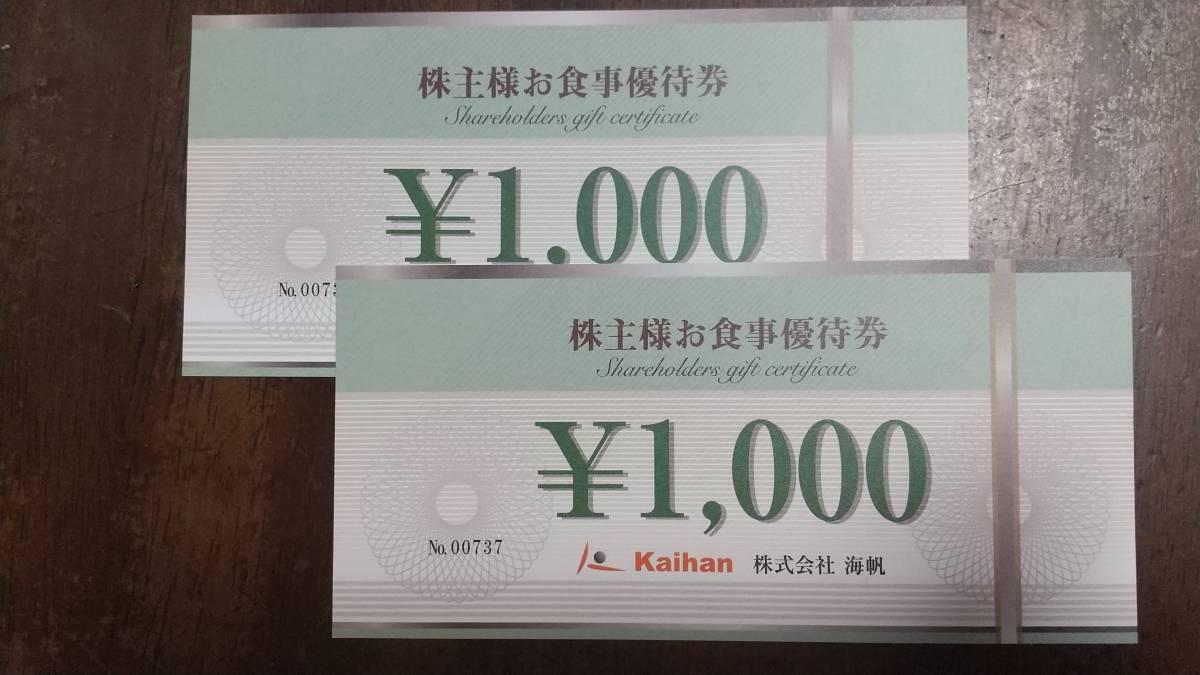 送料無料■海帆Kaihan株主優待券2000円分(1000円×2枚)_画像1