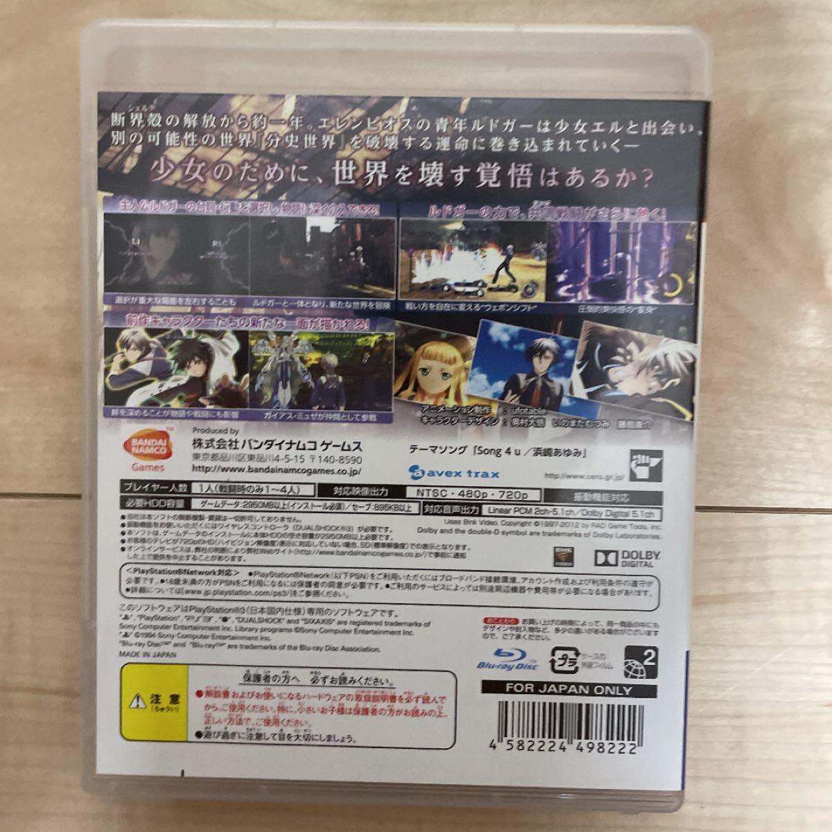 テイルズ オブ エクシリア2 PS3ソフト