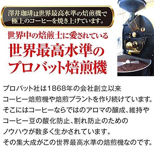新品◇ DE澤井珈琲 コーヒーVQ-0L専門店 コーヒー豆 2種類 ( ビクトリーブレンド / ブレンドフォルティシモ ) セッ_画像7