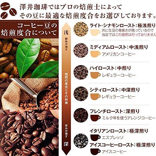 新品◇ DE澤井珈琲 コーヒーVQ-0L専門店 コーヒー豆 2種類 ( ビクトリーブレンド / ブレンドフォルティシモ ) セッ_画像6