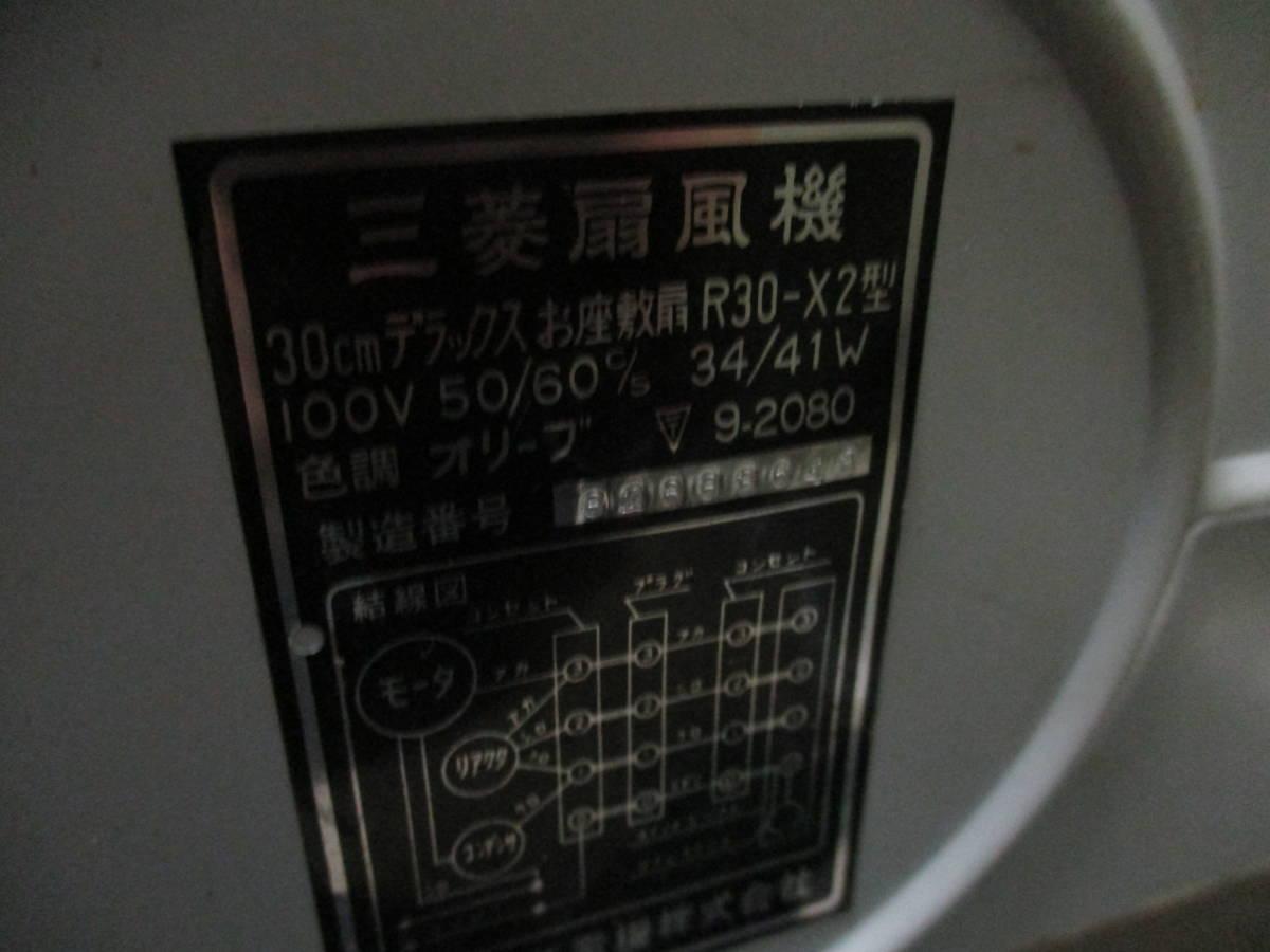 ★☆三菱扇風機 R30-X2 レトロ扇風機 昭和レトロ 扇風機☆★_画像5