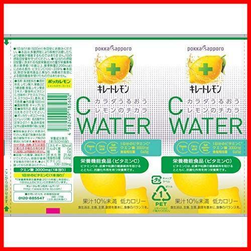 新品2x ポッカサッポロ 迅速対応 キレートレモンCウォーター(栄養機能食品(ビタミンC)) 500ml×24F6ME_画像2