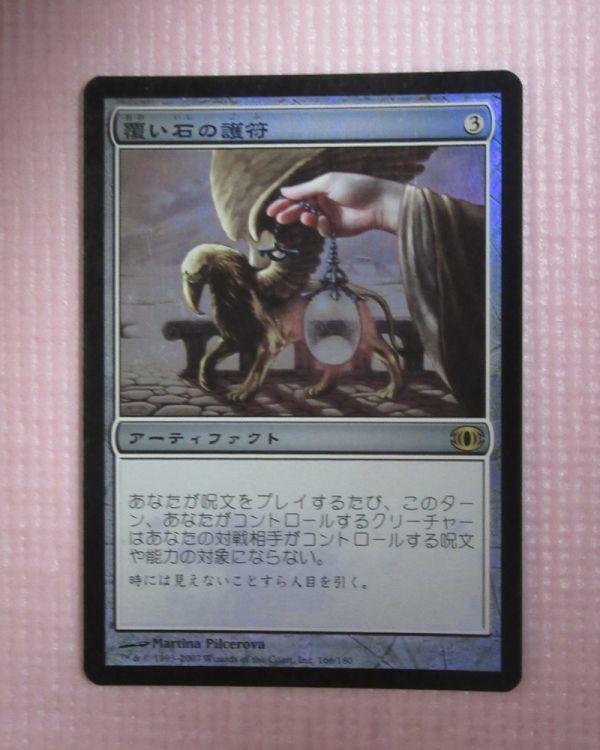 mtg foil 日本語 FUT 覆い石の護符/Veilstone Amulet 1枚まで 即決_画像1