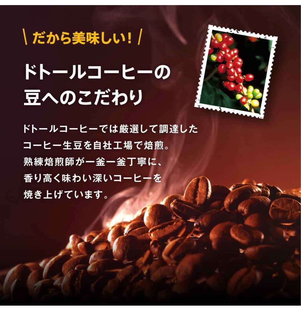 ドトール ドリップパック深煎りブレンド 1箱(100袋入)ドトールコーヒー