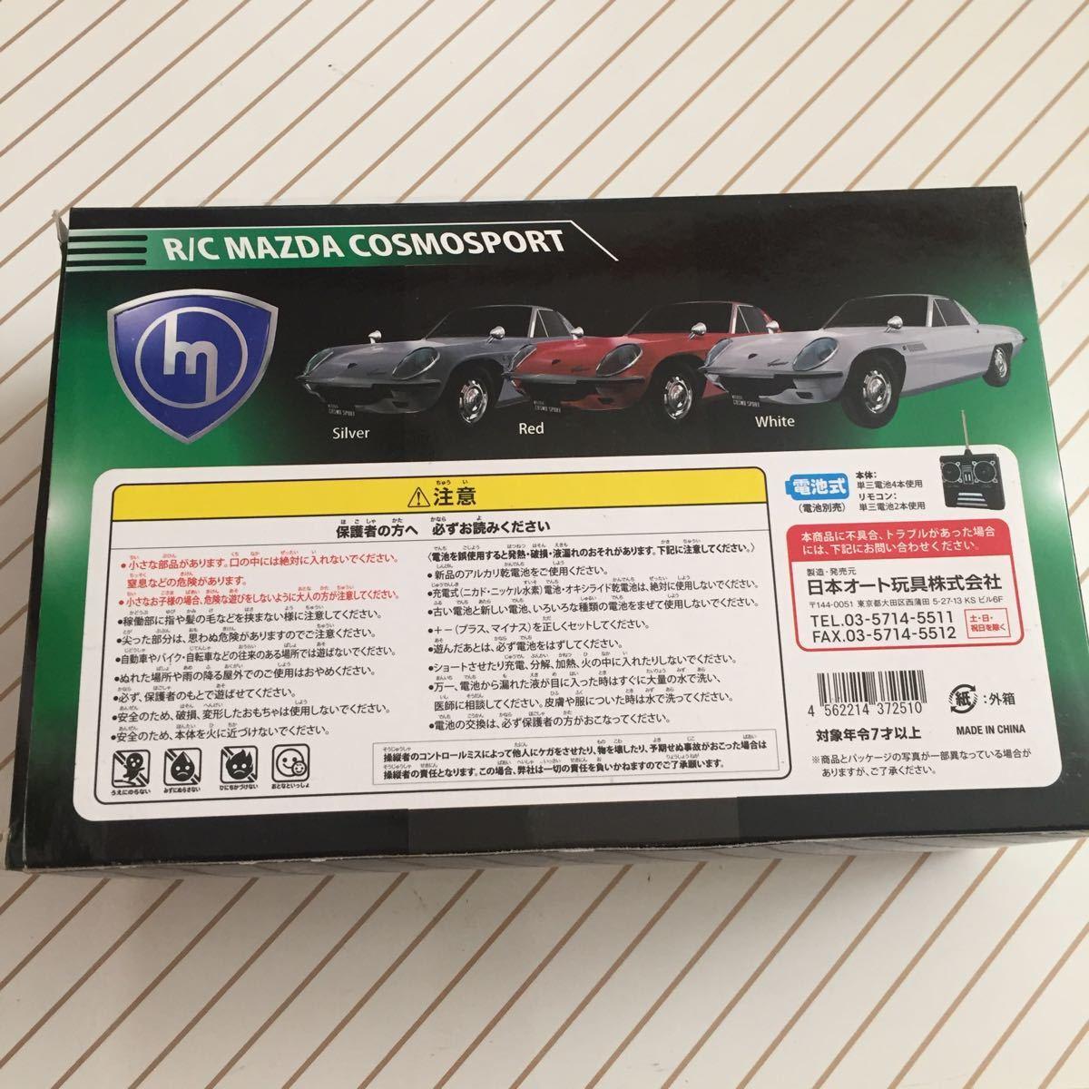 ラジコンカー RCカー    マツダ コスモスポーツ