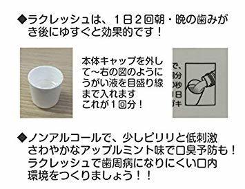 6個 【まとめ買い】ラクレッシュL8020菌マウスウォッシュ【×6個】_画像5