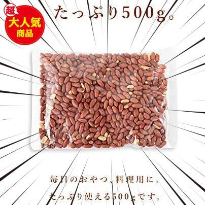 Eight Shop ピーナッツ 皮付き 素焼き 落花生 国内加工 500g 塩味 チャック付き袋_画像6