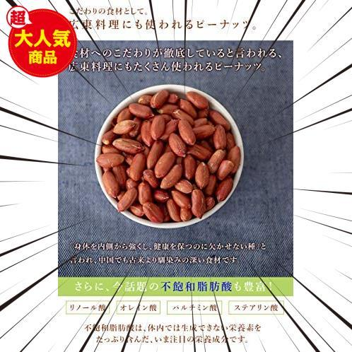Eight Shop ピーナッツ 皮付き 素焼き 落花生 国内加工 500g 塩味 チャック付き袋_画像5