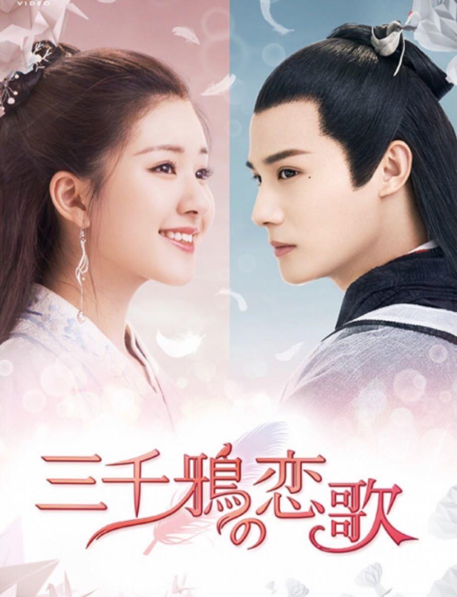 中国ドラマ三千鴉の恋歌※韓流ショップで購入見終わったので出品します。 画像、字幕問題なしドラマ Blu-ray 全話