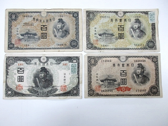 1円スタート 日本紙幣 聖徳太子と夢殿 1次~4次 一部証紙付き 計4枚 日本銀行 昭和紙幣(p5818)