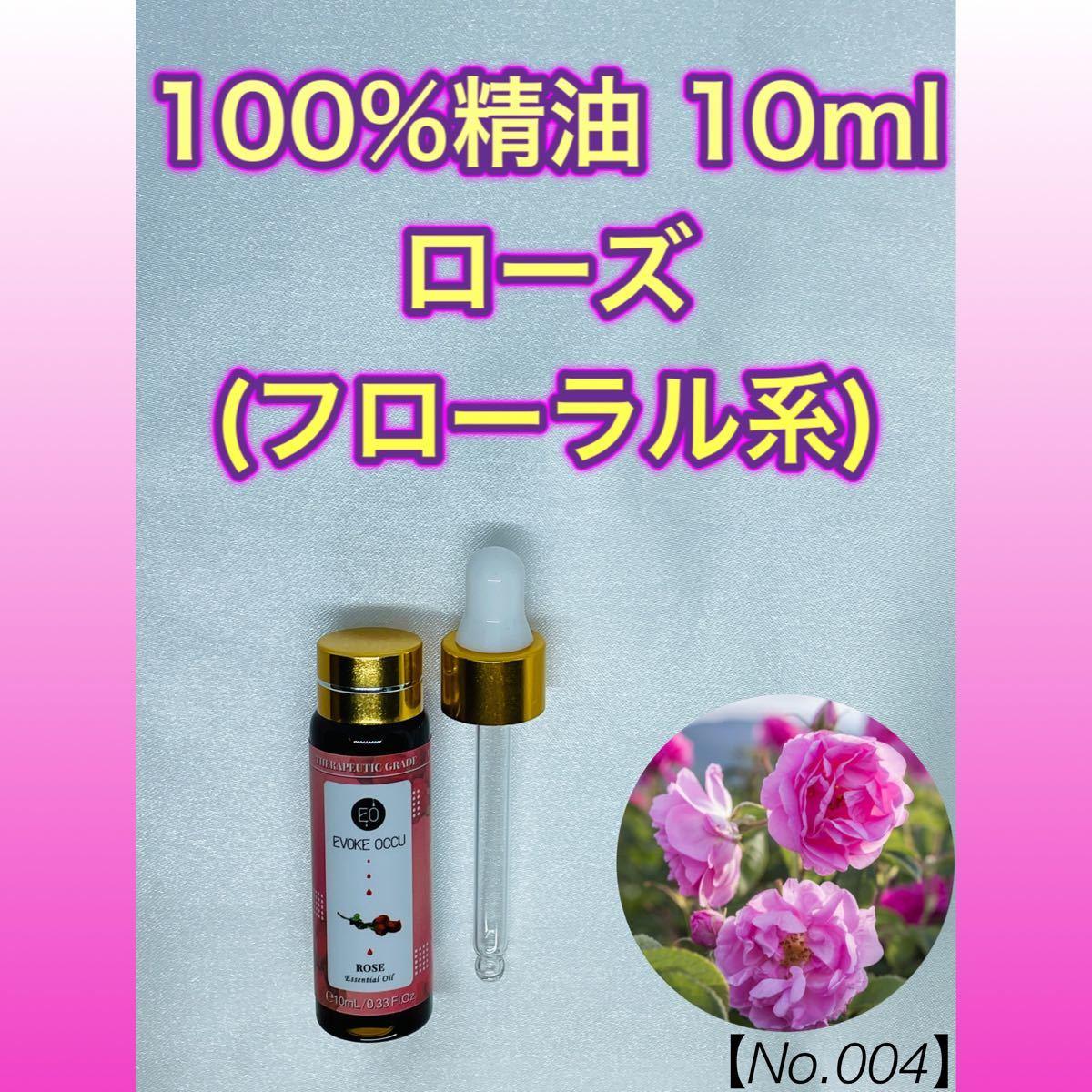 【No.004】ローズ 精油 10ml アロマオイル エッセンシャルオイル