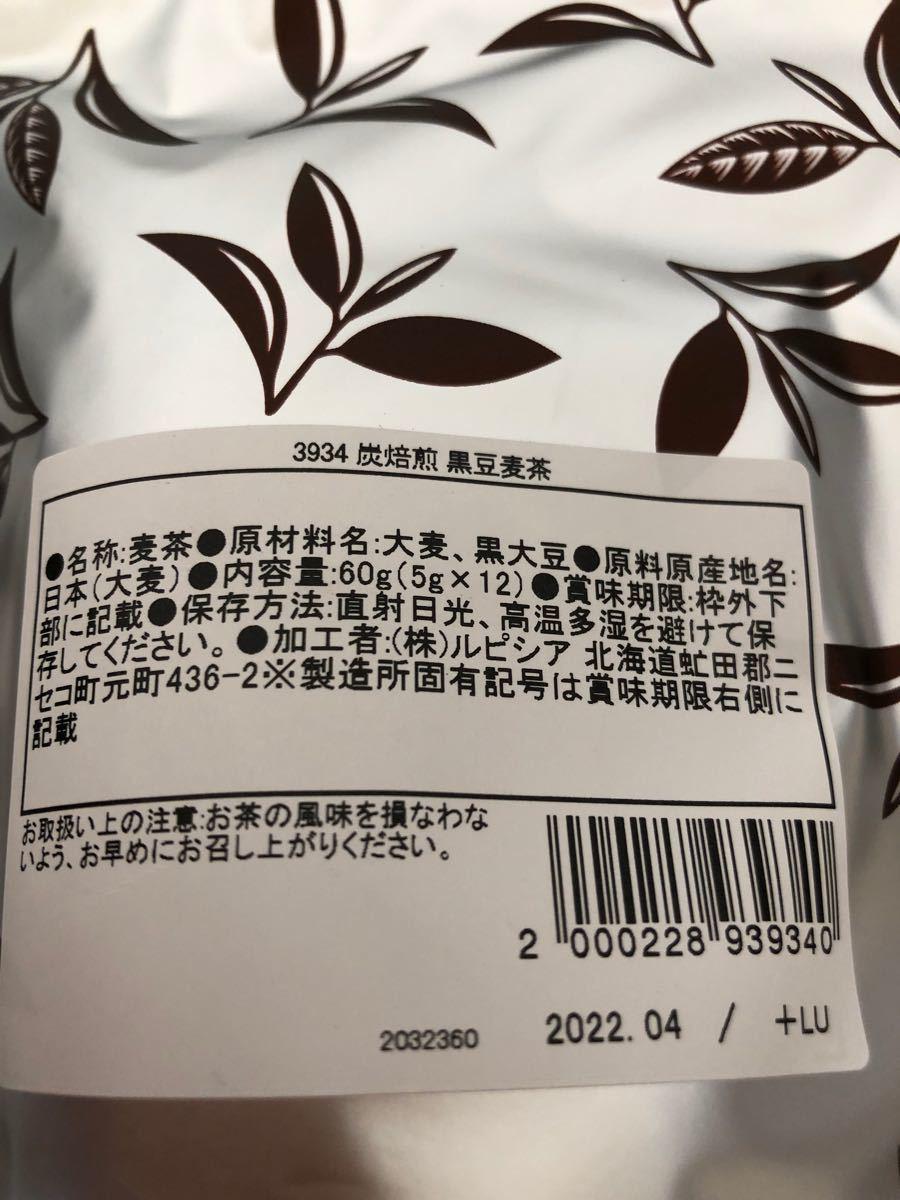 夏におすすめルピシア炭焙煎黒豆麦茶3点セット【送料込】