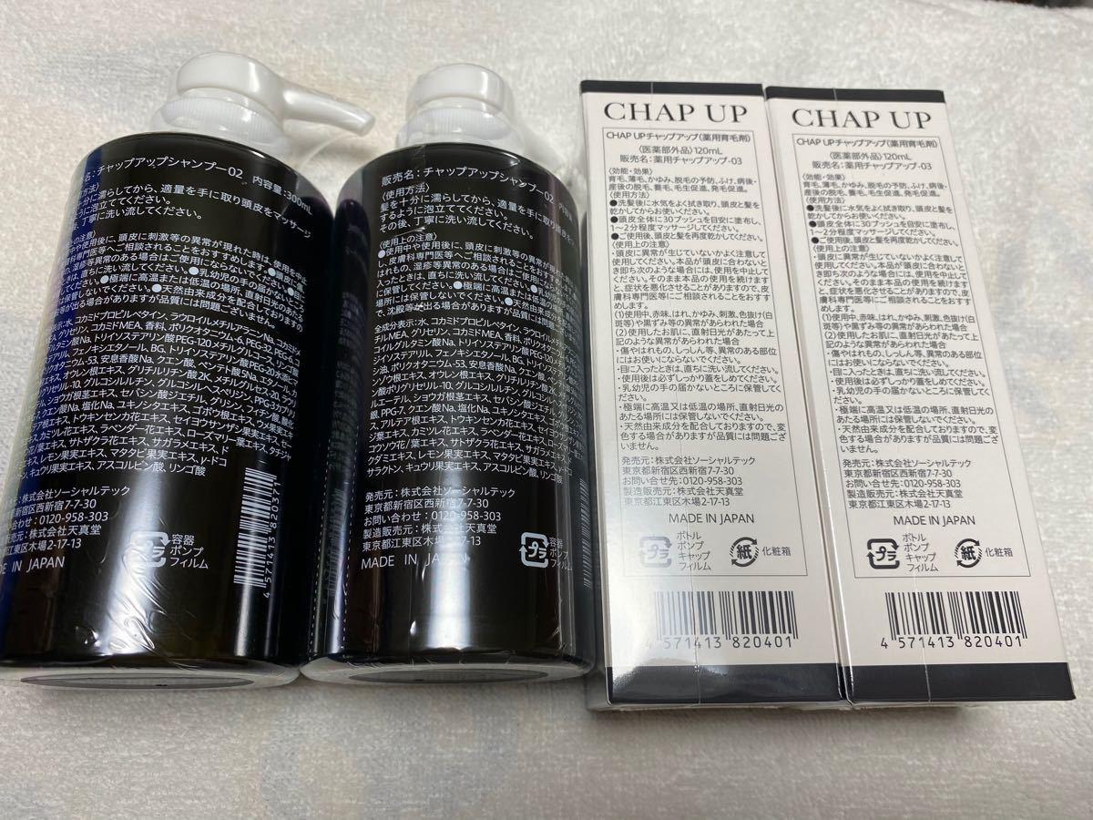 チャップアップ チャップアップシャンプー  育毛剤 CHAPUP スカルプシャンプー