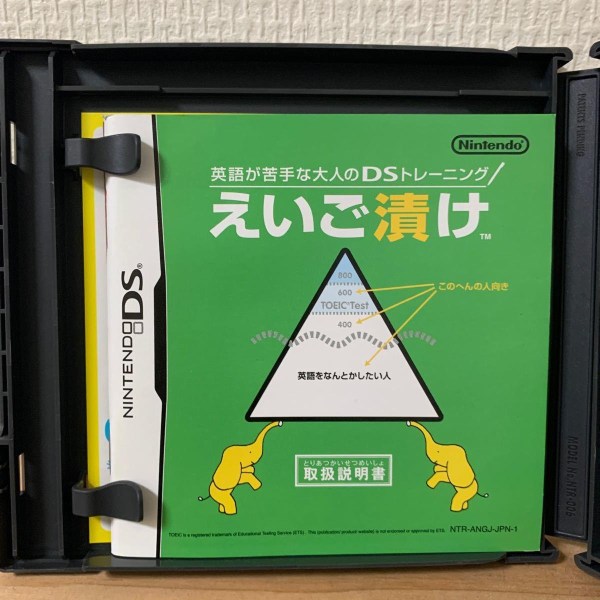 Nintendo DS ソフト えいご漬け  ニンテンドー 任天堂