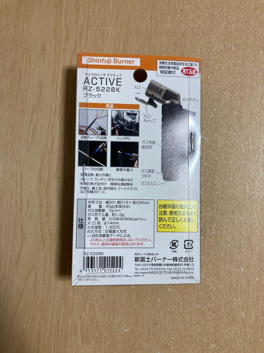 新富士バーナー マイクロトーチアクティブ RZ-522BK