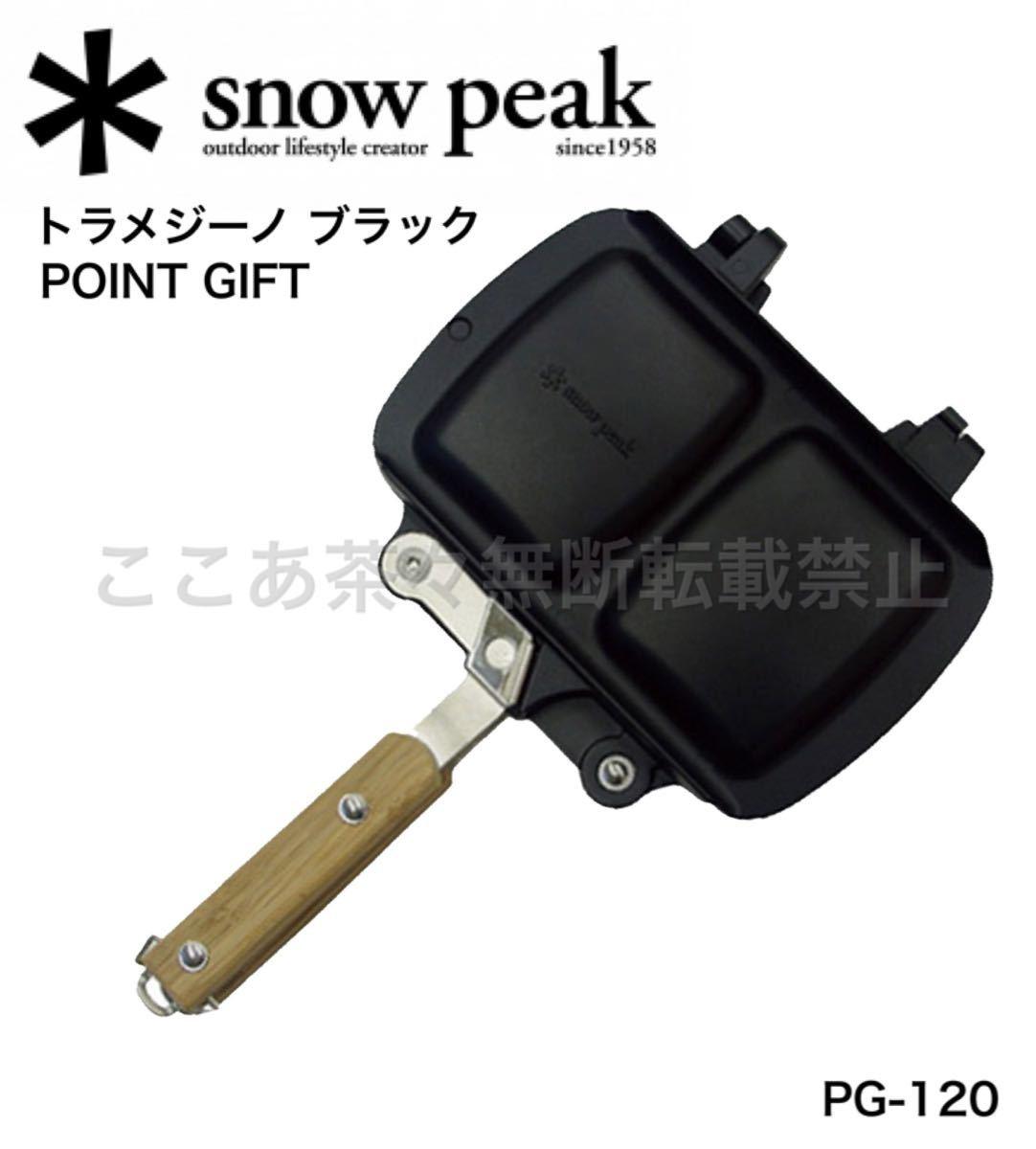 スノーピーク(snow peak)トラメジーノ ブラック ホットサンドクッカー