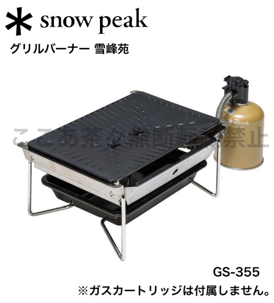 スノーピーク(snow peak)グリルバーナー 雪峰苑GS-355