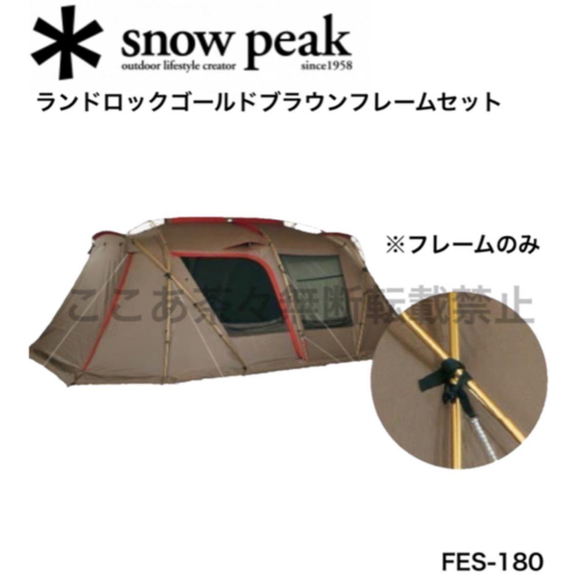 スノーピーク(snow peak)ランドロックゴールドブラウンフレームセット