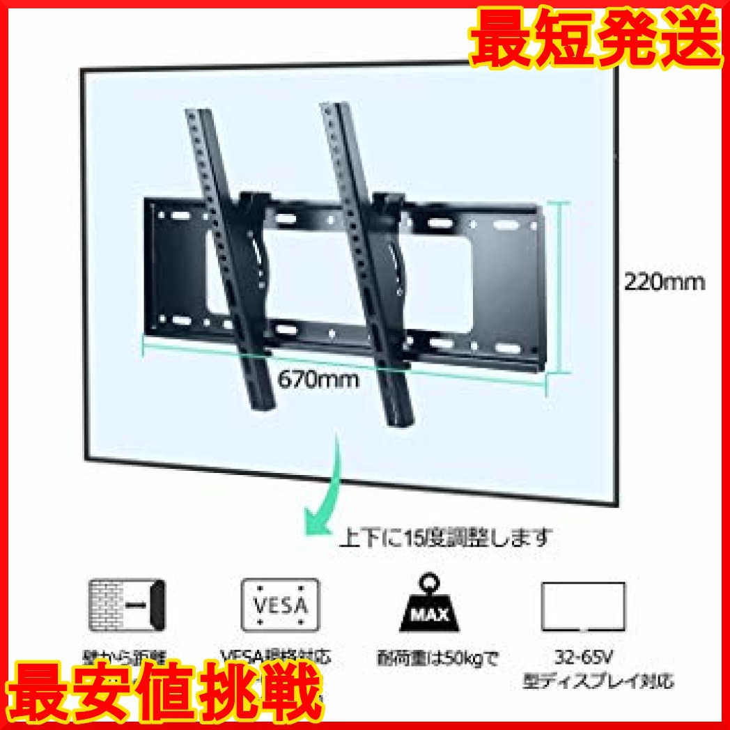 HIMINO テレビ壁掛け金具 32~65インチ LED液晶テレビ対応 左右移動式 上下角度調節可能_画像4