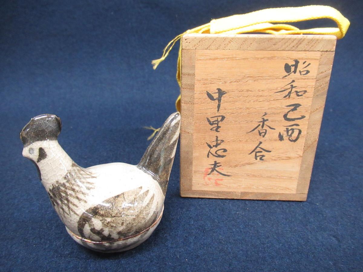 K7069 中里忠夫「唐津 昭和乙酉 香合」陶印/共箱付 茶道具 香道具