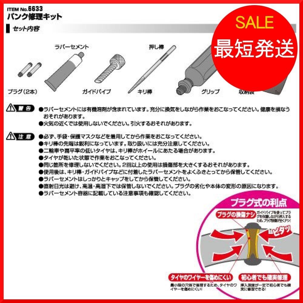 【在庫限り】 パンク修理キット 4mm穴以下用 eDKUd RT3uY エーモン 6633_画像4