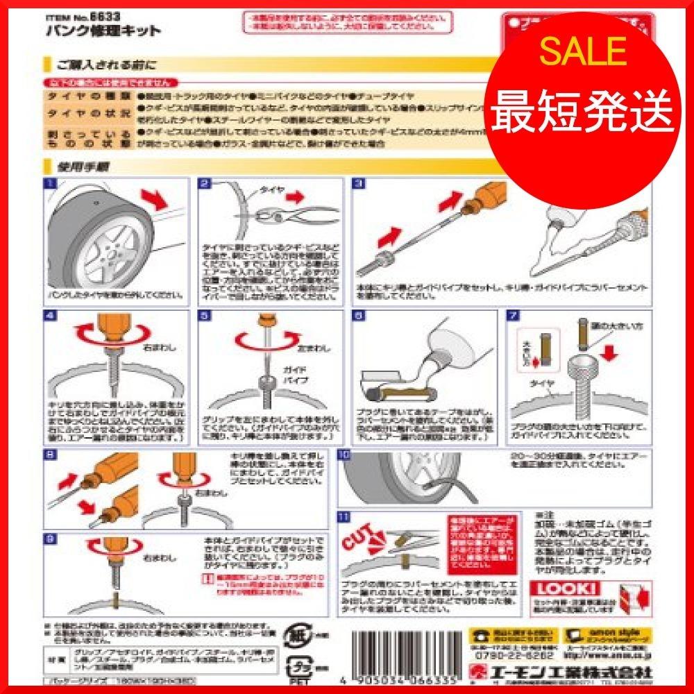 【在庫限り】 パンク修理キット 4mm穴以下用 eDKUd RT3uY エーモン 6633_画像3