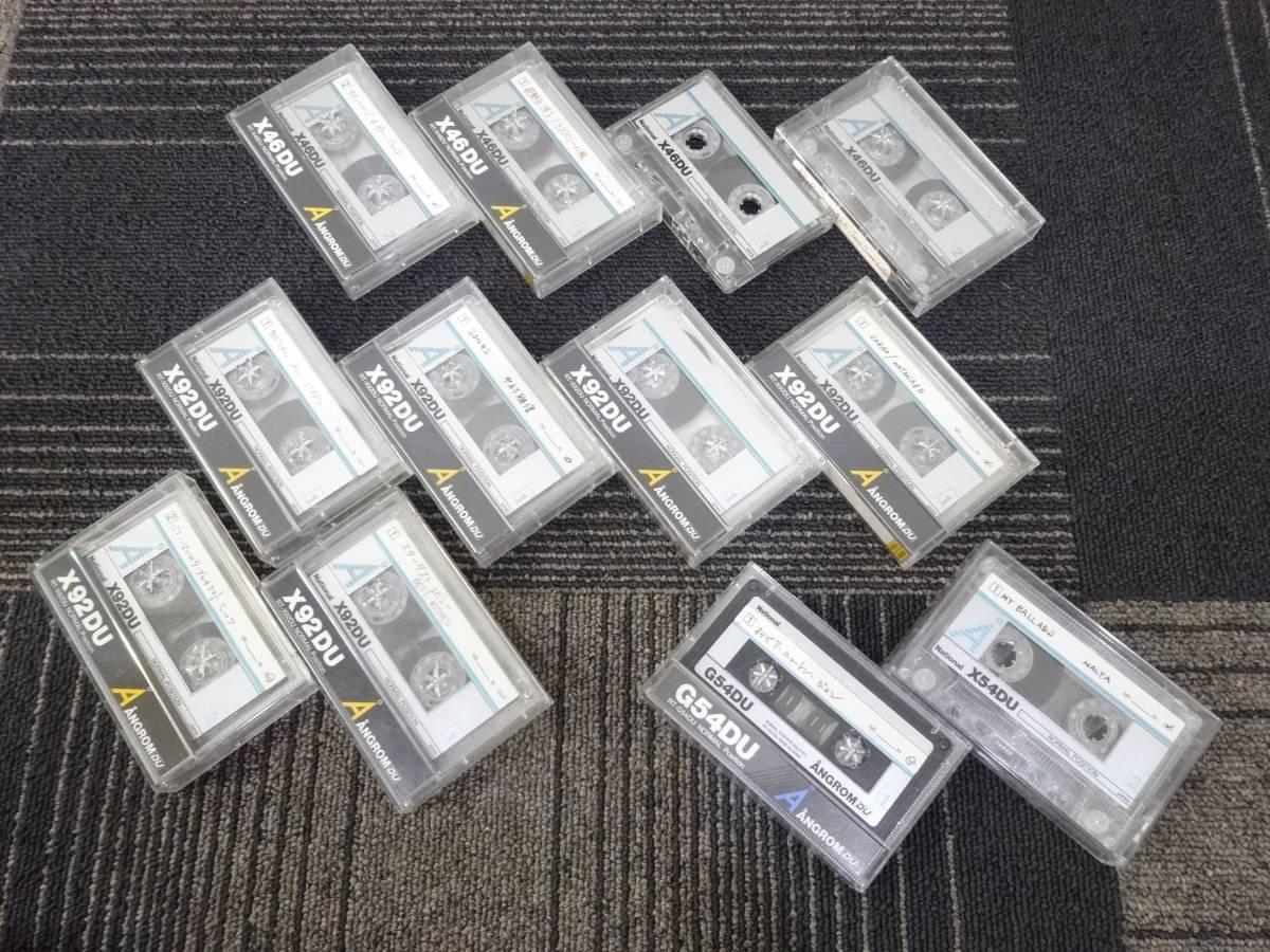 【激レア】 National ナショナル ANGROM オングローム オーディオ カセット テープ 12点 まとめ X46DU X92DU G54DU X54DU