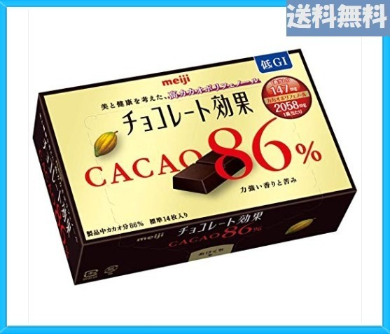 新品!即決◆サイズ70g×5箱 明治 チョコレート効果カカオ86%BOX 70g*5箱 '得価U2QW250UB9Z_画像2