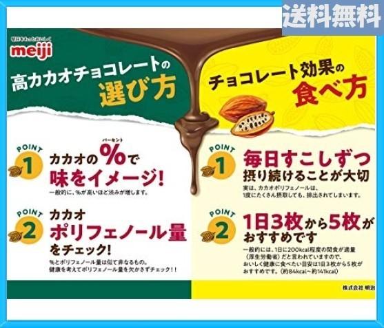 新品!即決◆サイズ70g×5箱 明治 チョコレート効果カカオ86%BOX 70g*5箱 '得価U2QW250UB9Z_画像4