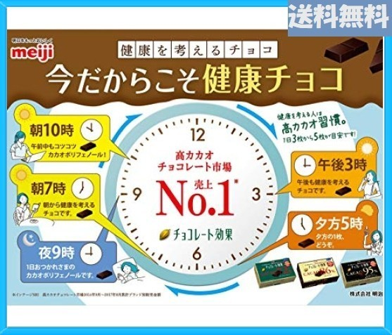 新品!即決◆サイズ70g×5箱 明治 チョコレート効果カカオ86%BOX 70g*5箱 '得価U2QW250UB9Z_画像5