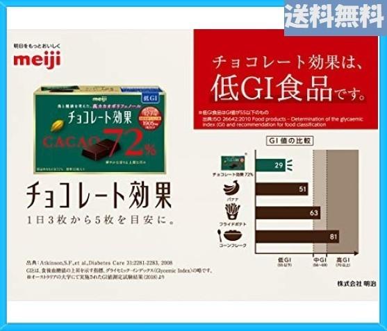 新品!即決◆サイズ70g×5箱 明治 チョコレート効果カカオ86%BOX 70g*5箱 '得価U2QW250UB9Z_画像6