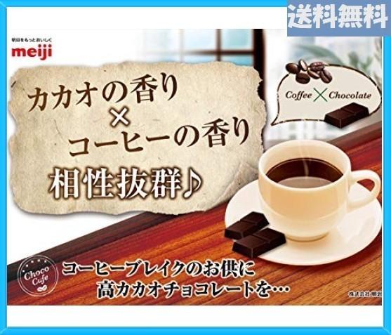 新品!即決◆サイズ70g×5箱 明治 チョコレート効果カカオ86%BOX 70g*5箱 '得価U2QW250UB9Z_画像7