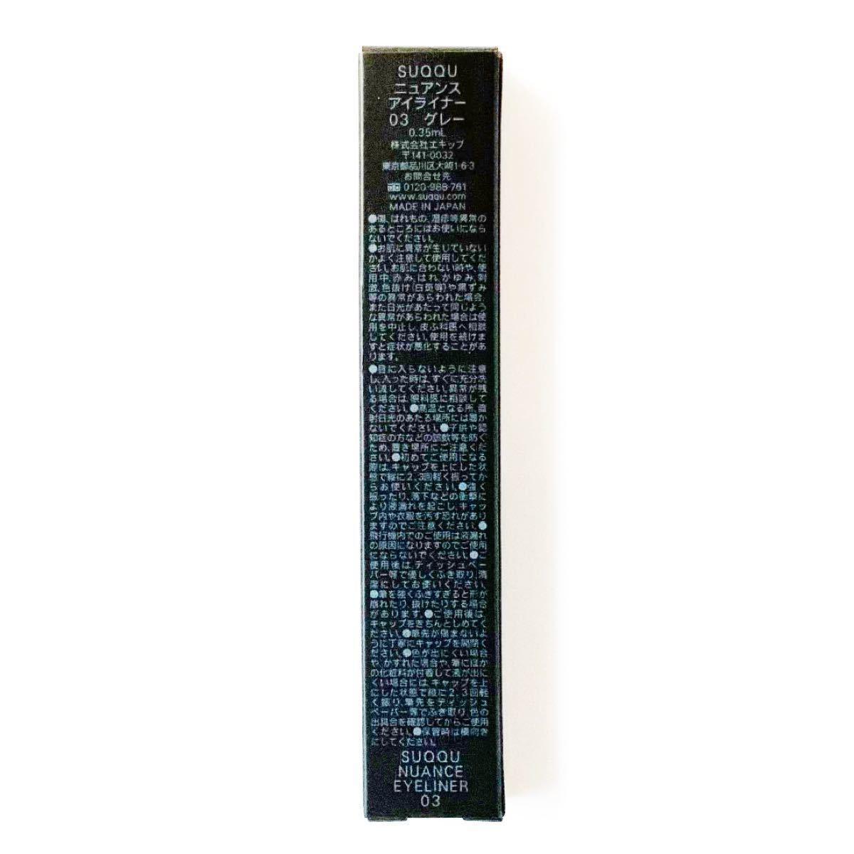 SUQQU スック ニュアンスアイライナー 03 グレー ●新品・未開封・未使用・国内正規品● 2021年上半期ベストコスメ受賞