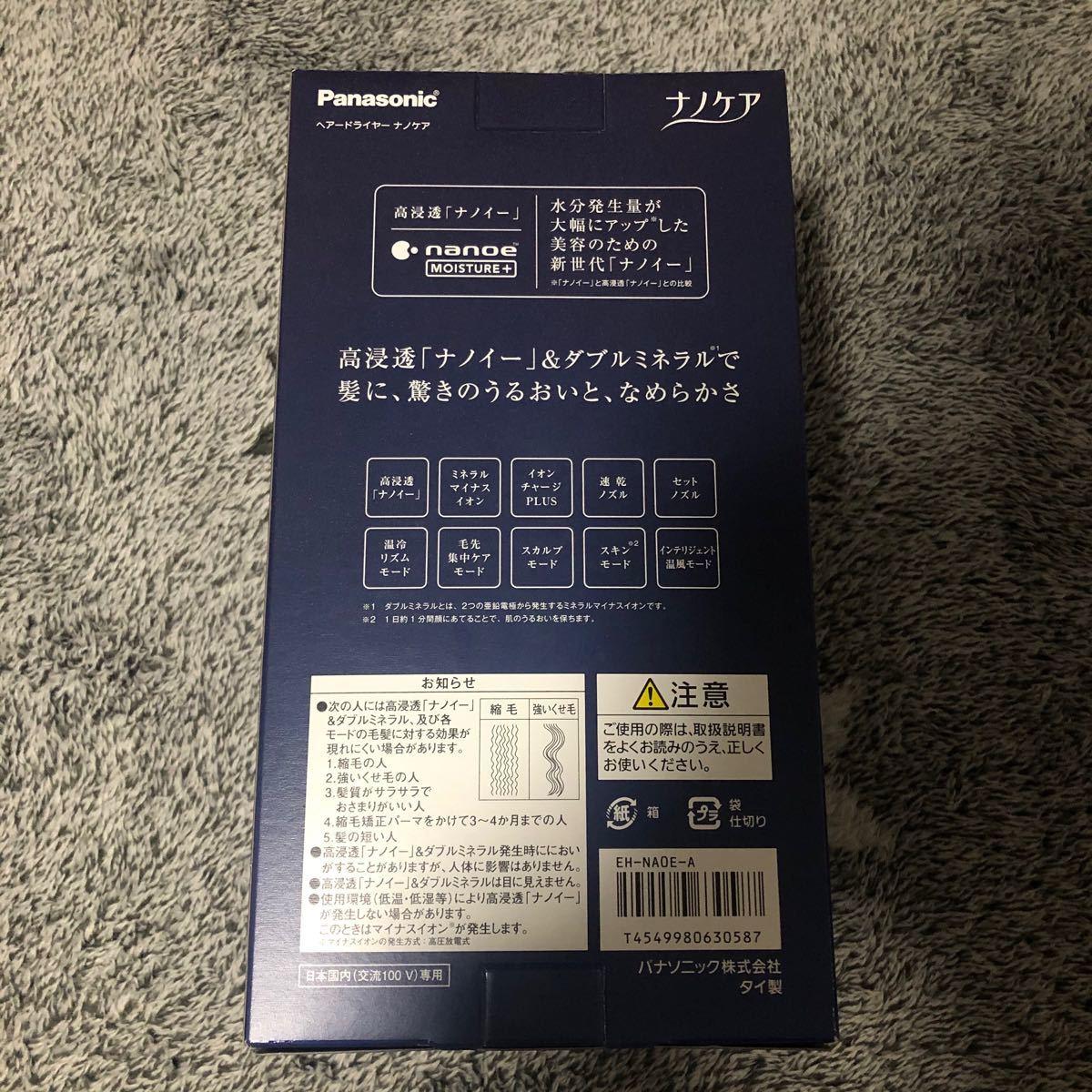 Panasonic ナノケアドライヤー EH-NA0E-A