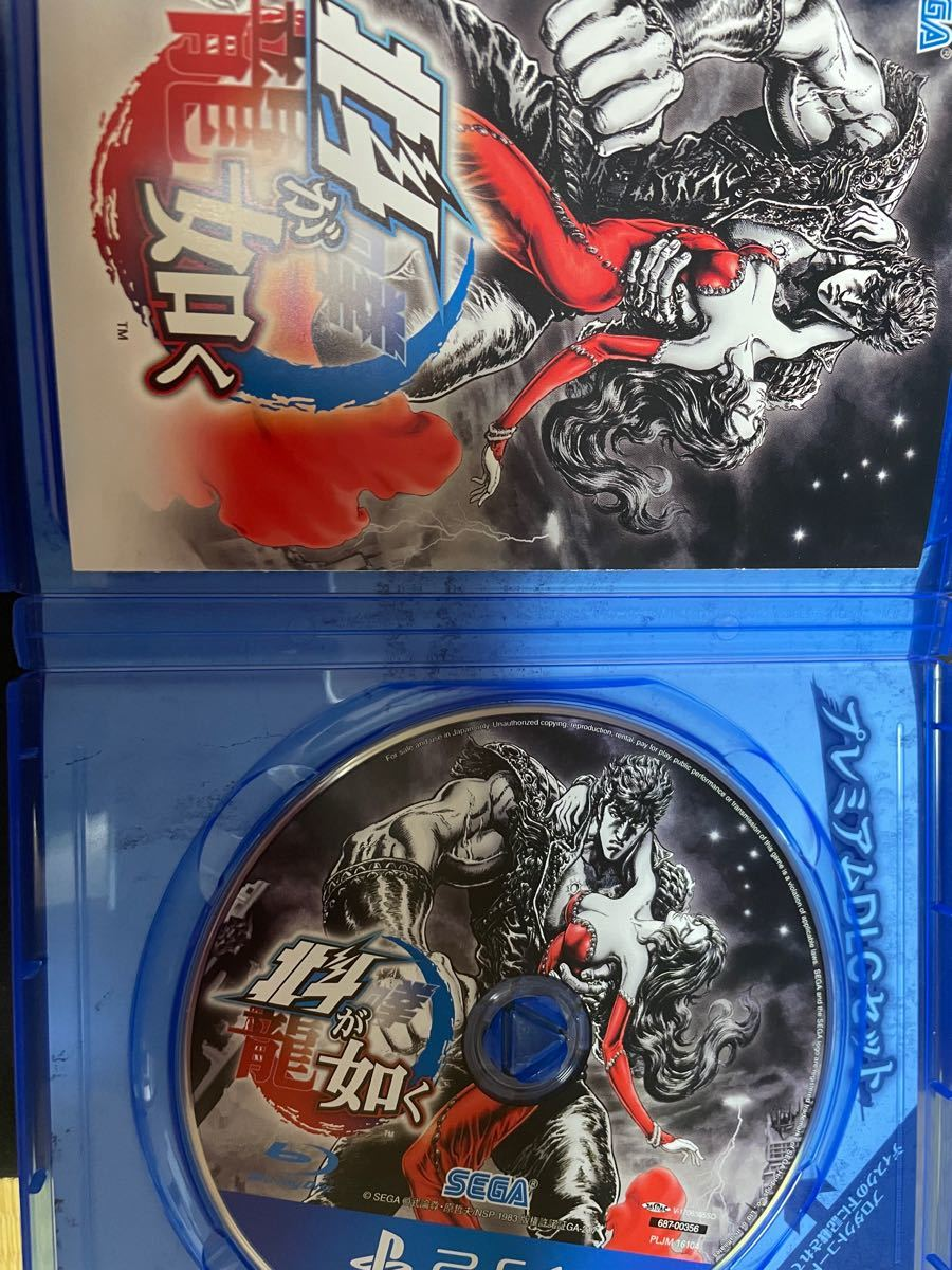 北斗が如く PS4 プレミアムエディション