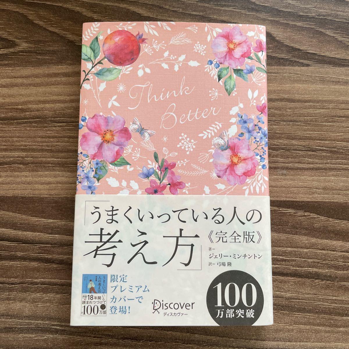 うまくいっている人の考え方 完全版 花柄ピンク 限定プレミアムカバー /ジェリーミンチントン (著者) 弓場隆 (訳者)
