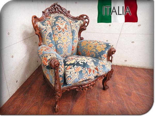 ■展示品■Italia/イタリア最高級■ロココ様式■彫刻/レリーフ■クラシックスタイル■1P/1人掛けソファ■50万■sww6185k