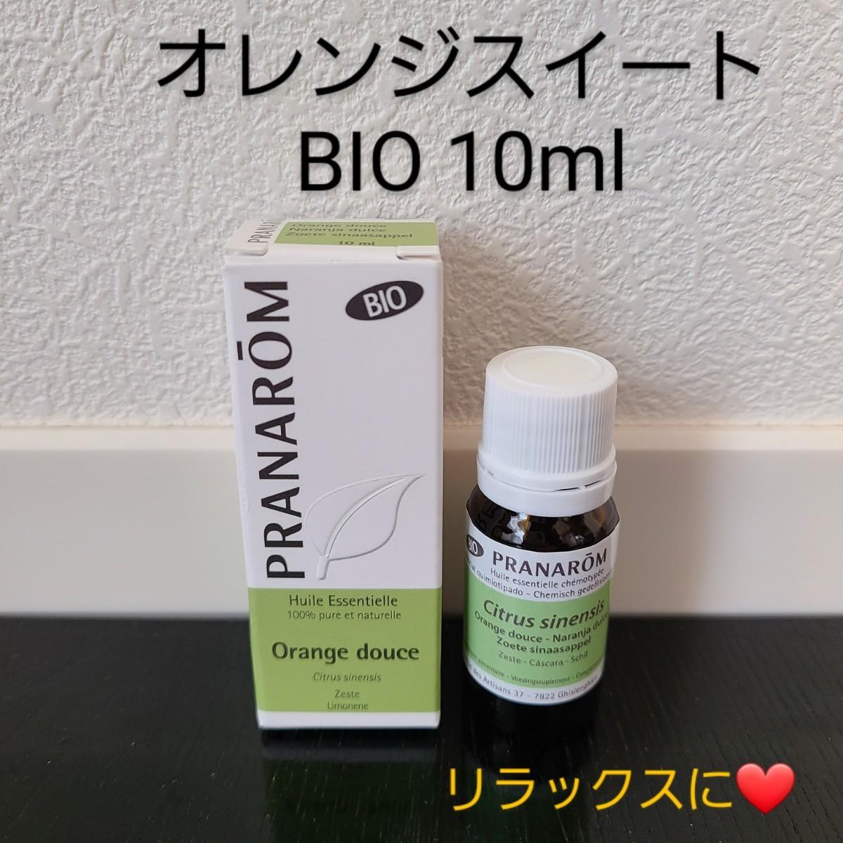 プラナロム オレンジスイートBIO 10ml 新品