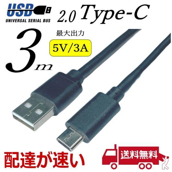 USB2.0ケーブル USB TypeC (オス)-USB A (オス) 3m 最大転送速度 480Mbps 最大出力 5V/3A 2AUC30■□