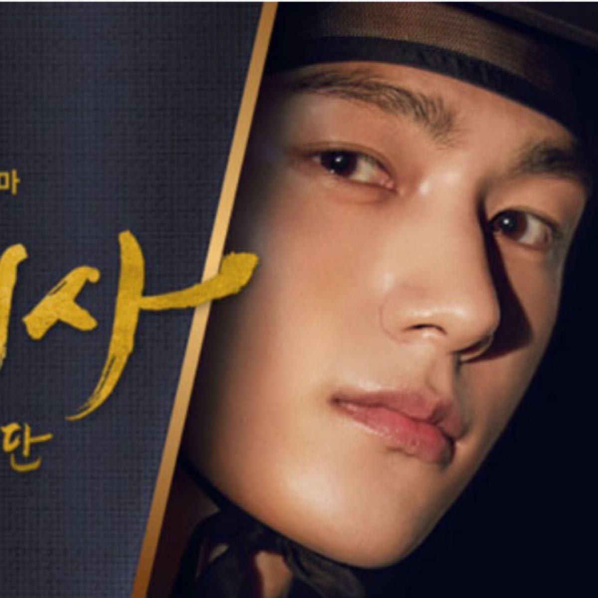 韓国ドラマ 暗行御史  Blu-ray