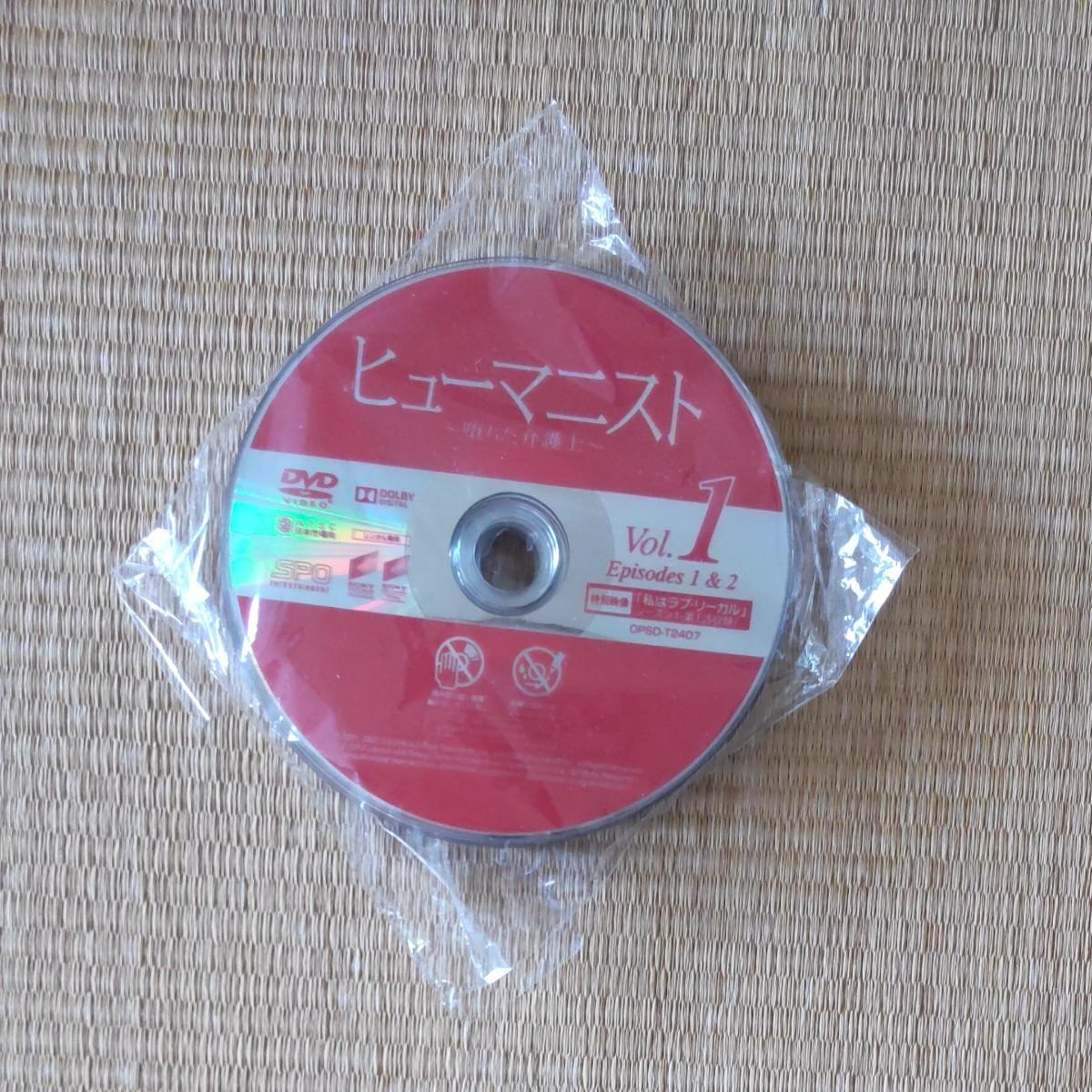 DVDレンタル落ち ヒューマニスト11枚セット
