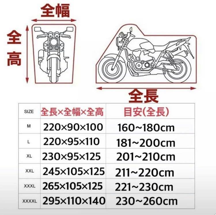 バイクカバー 中型 大型 耐熱 防水 防犯 防雪 雨対策 UV 黒×銀 2XL_画像6