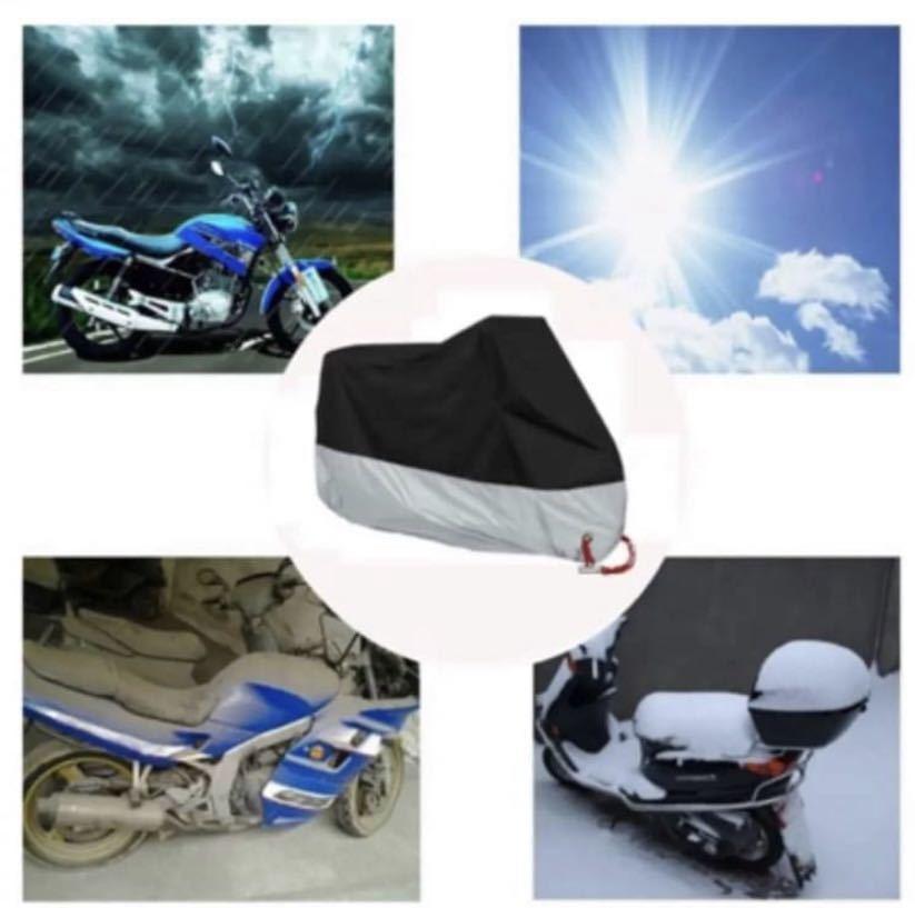 バイクカバー 中型 大型 耐熱 防水 防犯 防雪 雨対策 UV 黒×銀 2XL_画像5