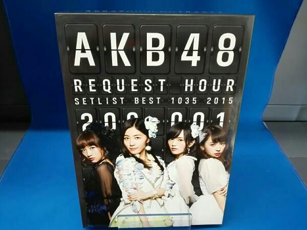 AKB48 リクエストアワーセットリストベスト1035 2015(200~1ver ライブ・総選挙グッズの画像