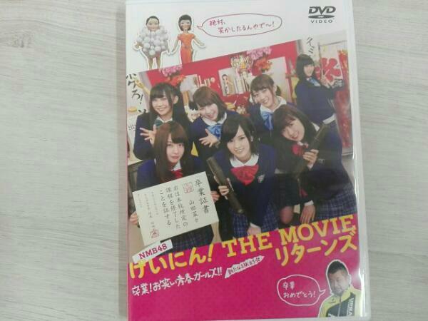 NMB48 げいにん! THE MOVIE リターンズ 卒業!お笑い青春ガールズ ライブグッズの画像