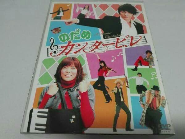 のだめカンタービレ DVD-BOX(通常版) 上野樹里 玉木宏 グッズの画像