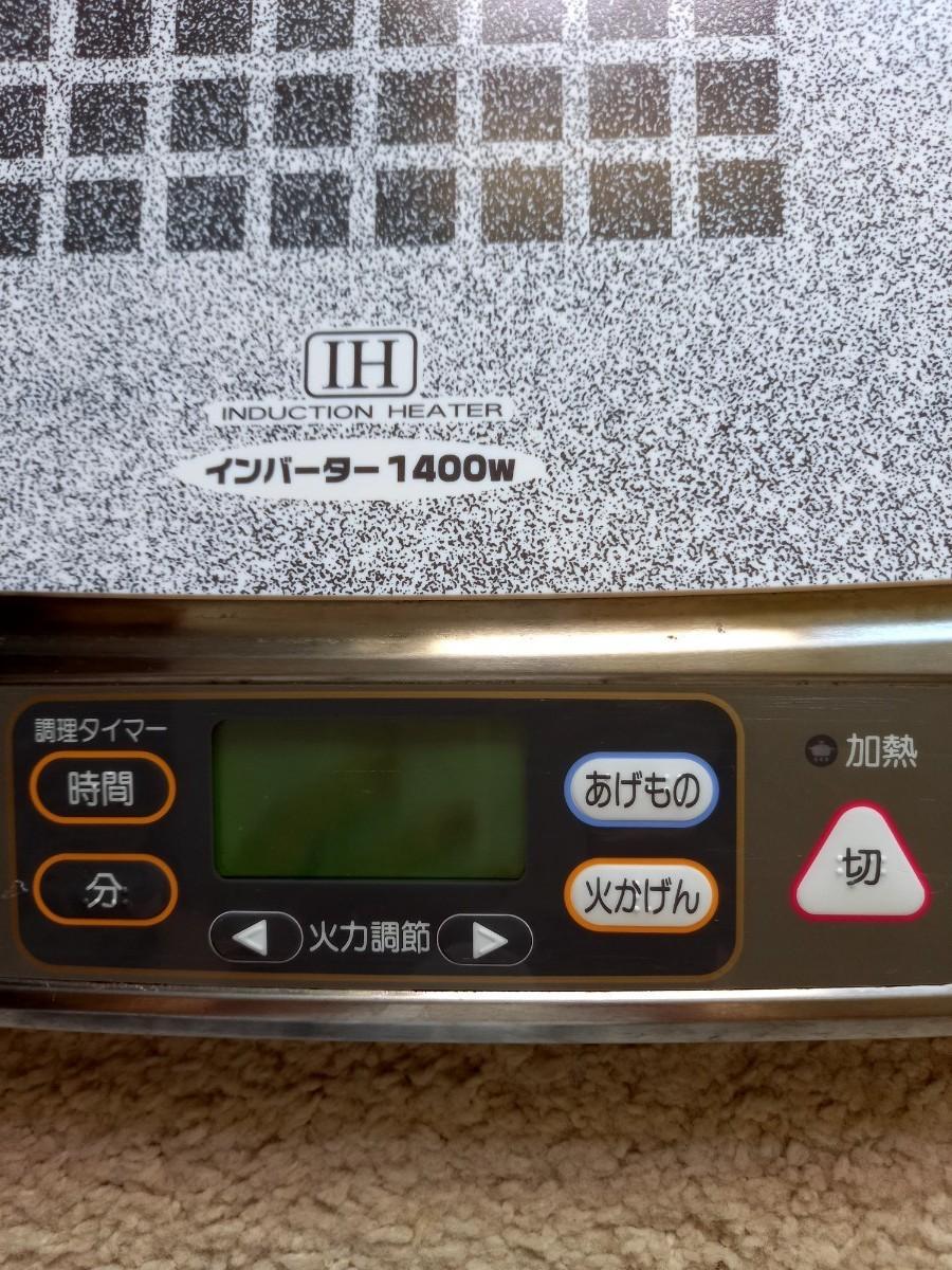 IH電磁調理器